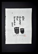 AKIYAMA IWAO: Love Owls