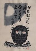 AKIYAMA IWAO: Slanted Moon - SOLD OUT